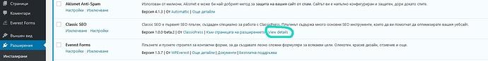 CPSEO_Plugins